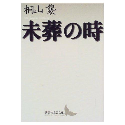 【記録文学論⑤】 桐山襲『未葬の時』 text 中里勇太