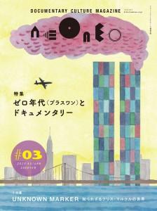 neoneo_03_H1