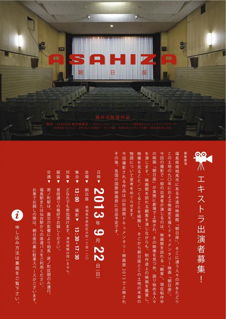 ASAHIZA_0922_chirashi