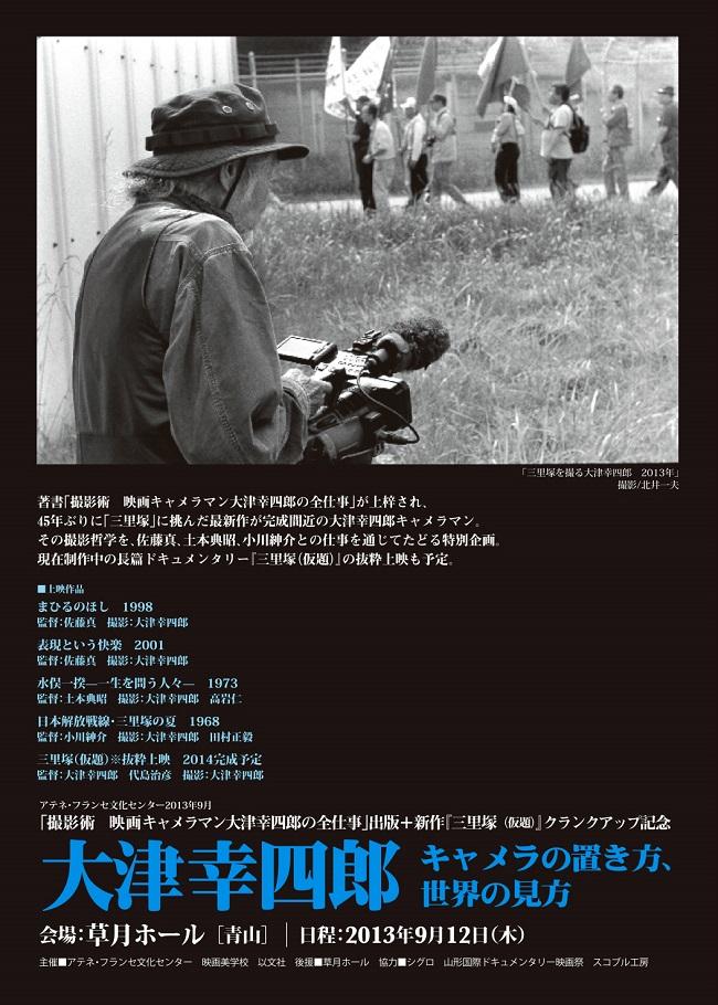 大津幸四郎 キャメラの置き方、世界の見方