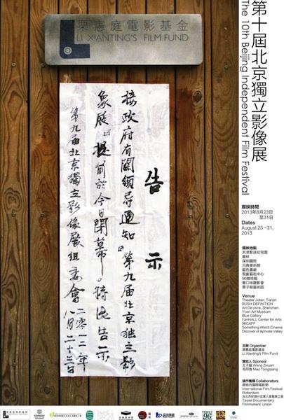 北京独立影像展ポスターb