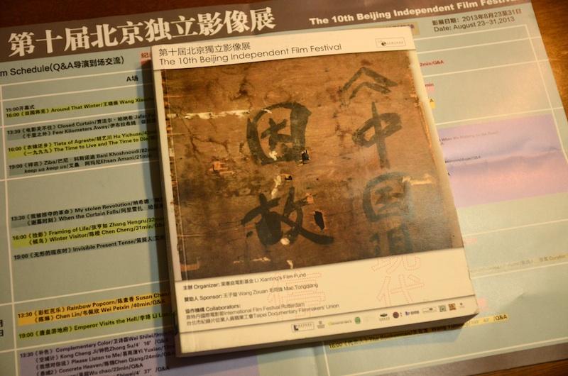 北京独立影像展カタログとスケジュール表b