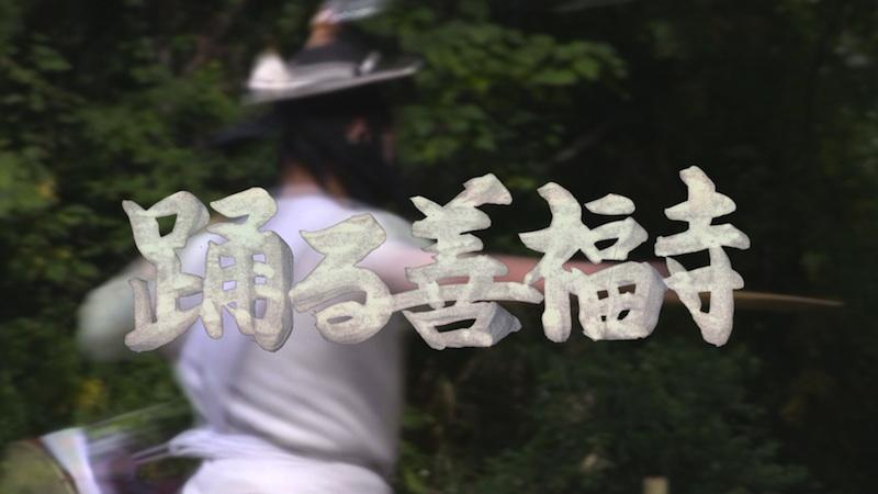 Odoru_Zempukuji_Still_1