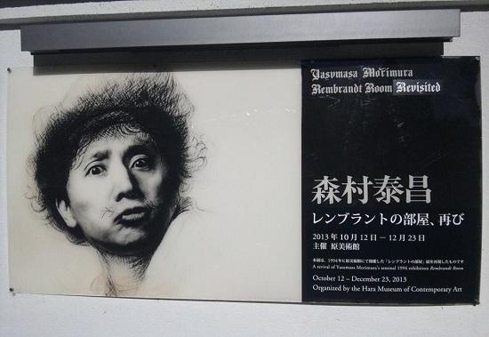 森村泰昌の画像 p1_25
