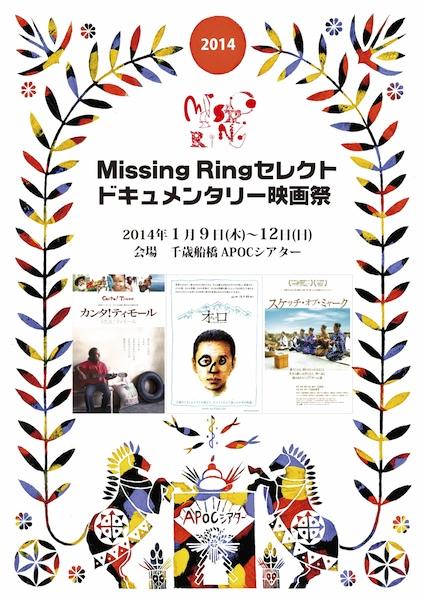 Missing前b