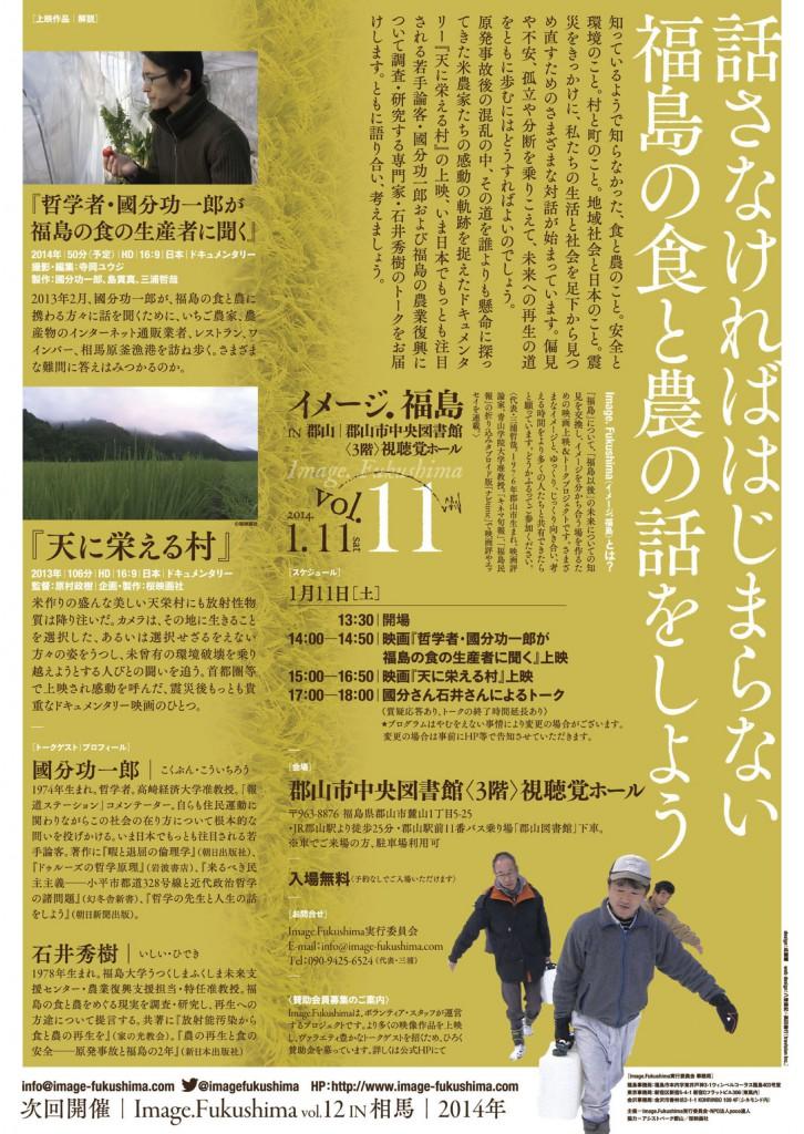 ImageFukushima_vol.11