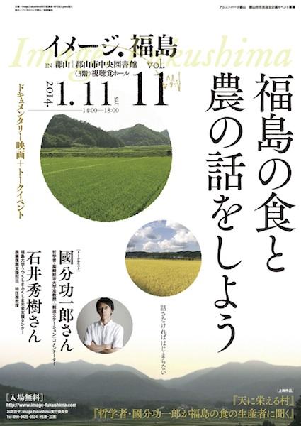 ImageFukushima_vol.11b