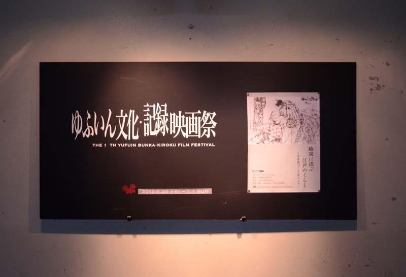 Yufuin_filmfestival