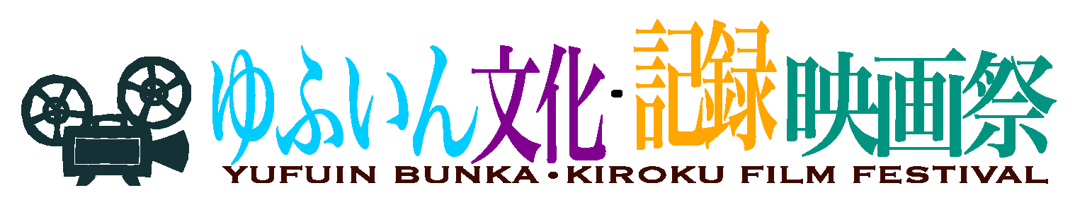 Yufuin_filmfestival_logo