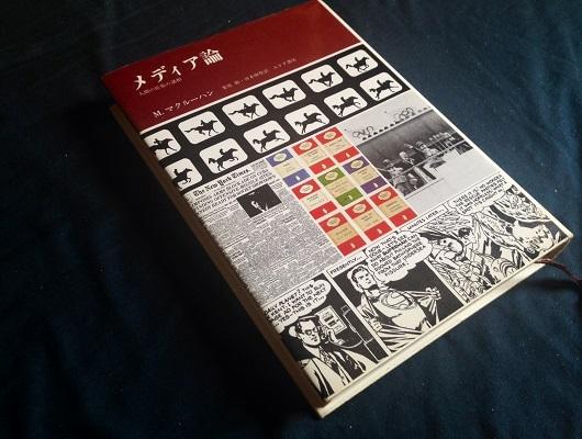 マーシャル・マクルーハン著『メディア論』日本版(栗原・河本訳、みすず書房、1987年)