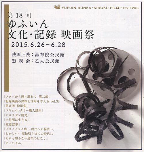 Yufuin_documentary_film_festival_cover