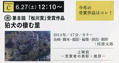 松川賞 2015年