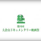 ookayama
